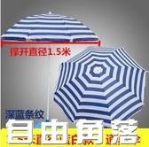 戶外遮陽傘 沙灘傘戶外傘遮陽傘太陽傘藍白紅白條紋傘道具傘裝飾傘室內CY 自由角落