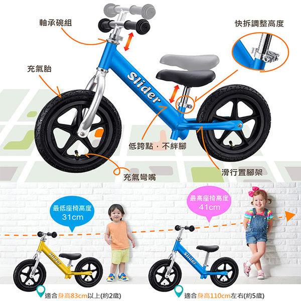 Slider 輕量鋁合金滑步車 - 金黃 / 桃紅 / 酷藍 0168 兒童滑步車 好娃娃