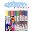 8色白板筆-發揮孩童創意、豐富色彩豐富想像力