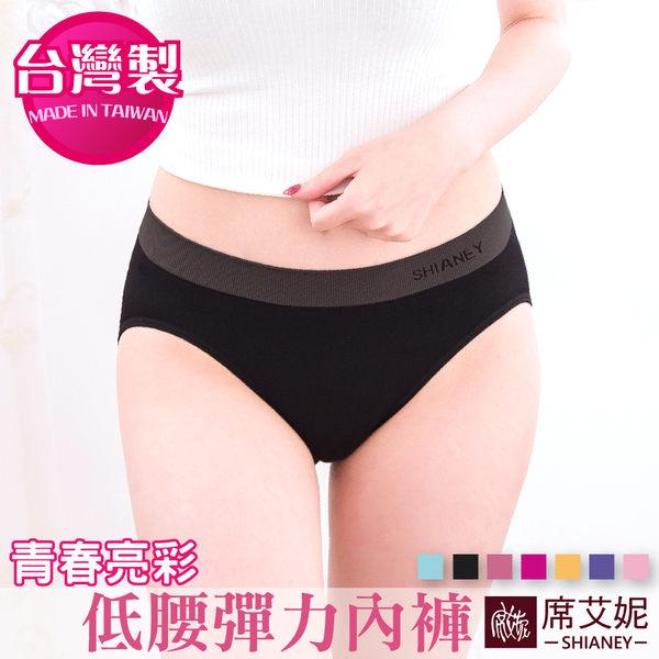 台灣製造 超彈力 女性低腰內褲 棉質舒適 亮彩青春 no.468190-席艾妮SHIANEY