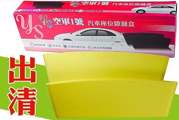 空軍一號 汽車座椅縫隙置物盒 磨砂面表層 米色 縫隙塞 防落 零錢盒 車內收納盒 防脫落 台灣製