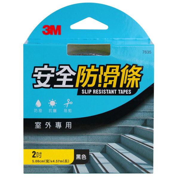 3M 安全防滑條 #7635NA 黑色