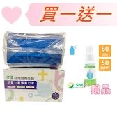 買1盒口罩送1瓶次氯酸水~(台灣國際生醫) 兒童 醫療口罩 平面 (50入/盒) (深藍色) (雙鋼印)