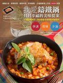 (二手書)我愛鑄鐵鍋日日幸福的美味提案:飯麵主食、家常料理、宴客料理、煲湯甜點..