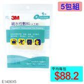 【醫康生活家】3M 親水性敷料(人工皮 )1入/包 (10x10公分)-5包組