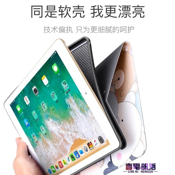 蘋果iPadMini4保護套padmini2外套mini5外殼7.9英寸迷你1/3軟殼A1538平板 快速出貨