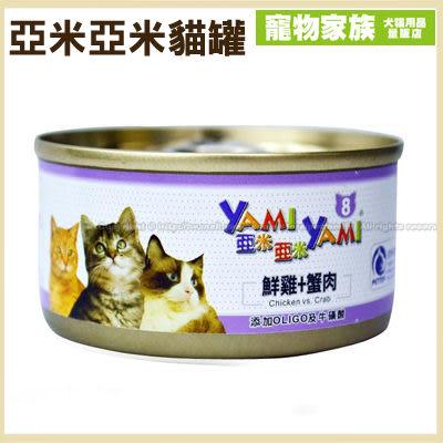 寵物家族*-亞米亞米貓罐(鮮雞+蟹肉)85g