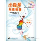 附CD小提琴年度精選  (二)