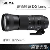 SIGMA 150-600mm F5-6.3 DG OS HSM | C 恆伸公司貨  再享AOKA 3號 系統腳架無敵體驗價