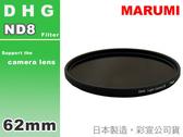 EGE 一番購】MARUMI DHG ND8 超薄框減光鏡,彩宣公司貨【62mm】