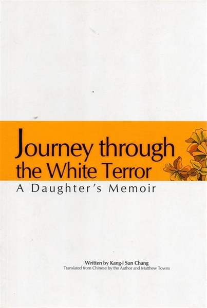 (二手書)Journey Through the White Terror: A Daughter's Memoir ﹝走出白色恐..