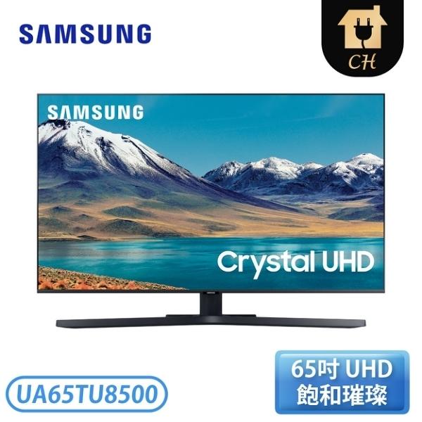 【折扣碼SS05再折】SAMSUNG 三星 65吋 Crystal UHD 液晶電視 UA65TU8500WXZW / UA65TU8500