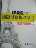 【書寶二手書T3/大學商學_E3P】國際財務報導準則 : 理論與應用_林松宏