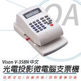 【高士資訊】Vison V-358N / V358N 中文/國字 微電腦 支票機 光電投影定位 國字大寫