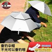 採茶傘 頭傘帽 防雨 頭戴式帶頭上的雨傘采茶傘頭頂遮陽傘三折釣魚傘防曬 向日葵