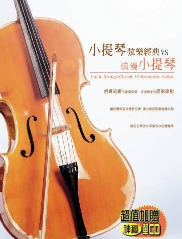 小提琴弦樂經典 & 浪漫小提琴 CD 10片裝 (音樂影片購)