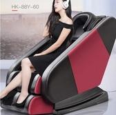 航科家用按摩椅全自動多功能老人按摩器太空艙揉捏推拿電動沙發椅MBS『潮流世家』