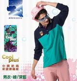 【瑪蒂斯】男款長袖抗UV綠/深藍配色剪接POLO衫COOL PLUS吸濕排汗衫 P882B