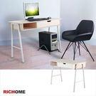 【RICHOME】DE217 《布蕾兒時尚書桌》電腦桌 工作桌
