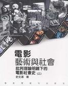 (二手書)電影藝術與社會(上)─-批判理論明鏡下的電影社會史