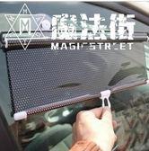 防紫外線自動窗簾遮陽簾擋板車內載通用隔熱布伸縮防曬卷檔 魔法街