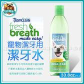 *~寵物FUN城市~*新包裝上市!!《美國Fresh Breath鮮呼吸》潔牙水33.8oz(1000ml) 寵物用潔牙用品 1L