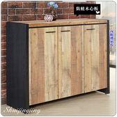【水晶晶家具】尼克森120*95cm木心板厚切木紋三門鞋櫃 JF8303-1