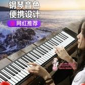 手捲鋼琴 手捲電子鋼琴88鍵折疊便攜式midi鍵盤加厚專業抖音初學者練習鍵盤T