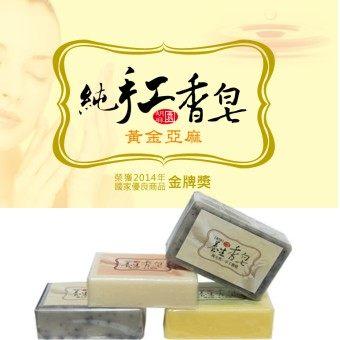 【胡麻園】手工皂☆含豐富亞麻油酸,花青素,維生素E,洗後不需再擦保養品。