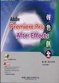 二手書博民逛書店《Adobe Premiere Pro/After Effect