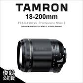 Tamron 騰龍 18-200mm F3.5-6.3 Di II VC B018 俊逸公司貨 一體式變焦鏡頭  【24期0利率】 薪創