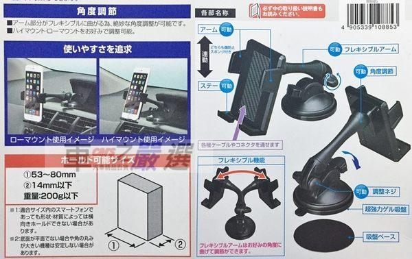車之嚴選 cars_go 汽車用品【W885】日本 SEIWA 儀表板吸盤式 可360度旋轉 智慧型手機架(i6/i6plus可用)