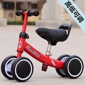 兒童平衡車1-3歲寶寶滑行車 cf 全館免運