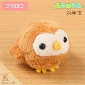 Hamee 日本 超迷你系列 療癒小動物 絨毛玩偶 掌上型娃娃 (貓頭鷹) 390-899988