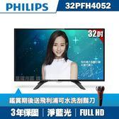 ★送刮鬍刀★PHILIPS飛利浦 32吋FHD LED液晶顯示器+視訊盒32PFH4052