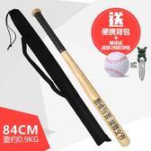 棒球棍橡木實心木質棒球棒男打架武器兒童棒球棒套裝實木棒球棍車載防身
