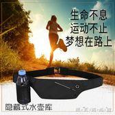 跑步手機腰包男女戶外多功能運動健身腰帶包隱形防盜貼身水壺腰包 晴天時尚館