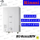 林內熱水器 RU-B1221RFN 12...