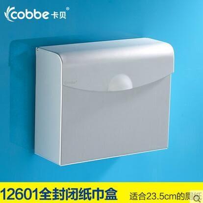 廁所防水紙巾盒衛生間太空鋁廁紙盒紙巾架捲紙架免打孔手紙盒