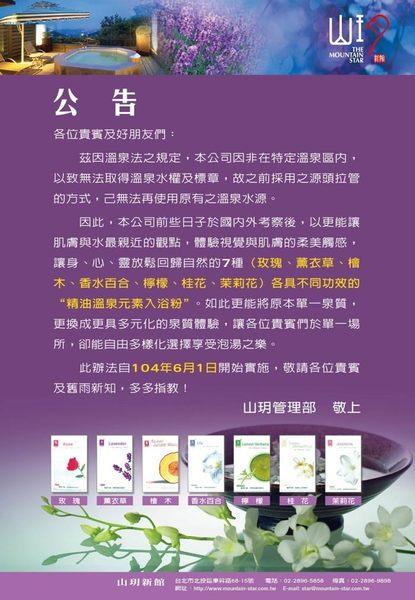 【專案特價】陽明山 山玥景觀 - (2-3小時) - 蜜月湯房 - (大床+湯屋 )