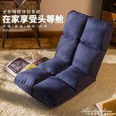 沙發榻榻米可摺疊單人小沙發床上電腦靠背椅子地板沙發 igo 黛尼時尚精品