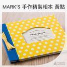 【東京正宗】日本富士 X 手作品牌 MARK'S 緞帶 手作 精裝 拍立得 相本 自黏式 黃點