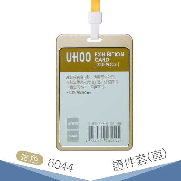 【卡套+鍊條搭配】UHOO 6044 鋁合金證件卡套(金) 卡夾 掛繩 識別證套 悠遊卡套 員工證 證件掛帶