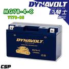 【機車電瓶/奈米膠體電池】MG7B-4-C 電池/電瓶(12V6Ah)