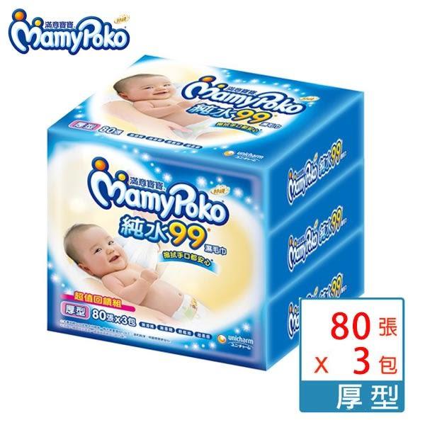 滿意寶寶 溫和純水厚型溼巾補充包 (80入 x 3包/組)