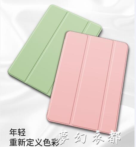 新款iPad air3保護套10.2三折蘋果mini5平板air2硅膠迷你夢幻