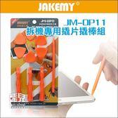 【妃凡】 Jakemy 拆機專用撬片撬棒組 JM-OP11 電子數位產品專用 維修拆機