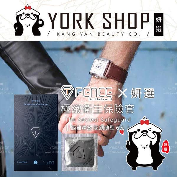『限時特價』防御工事 極緻保險衛生套 T-FENCE 距離釋放 超親薄型 (6入/盒) 藍盒 保險套【妍選】