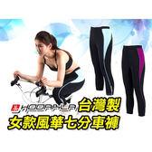 Hodarla 女風華專利七分車褲(台灣製 單車 自行車 專利坐墊 ≡體院≡