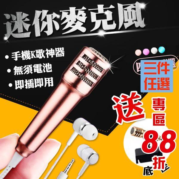 迷你麥克風 鎂鋁合金 K歌神器 免轉接器 行動KTV 能練唱錄音 適用手機平板 4色可選